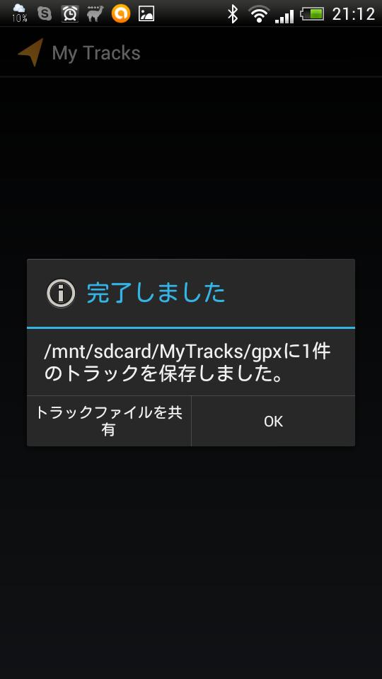 Screenshot_2013-03-24-21-12-58.png