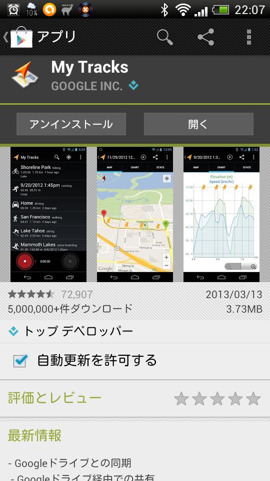 Screenshot_2013-03-24-22-07-18.png